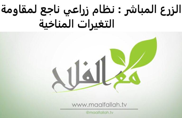 Emission radio medinafm sur le semis direct (03 Décembre 2020)